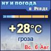 Ну и погода в Ревде - Поминутный прогноз погоды
